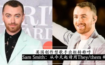 Sam Smith Is Officially No Longer a HE, Changes His Pronouns to THEY/THEM!